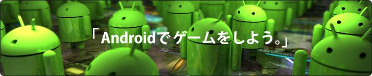 Androidでゲームしよう。 AndroGamerではゲームを厳選して紹介しています。