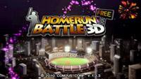 爽快ホームラン競争スポーツゲーム「HOMERUN BATTLE 3D」(レビュー)