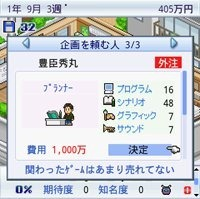 gamehat_39