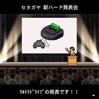 gamehat_46