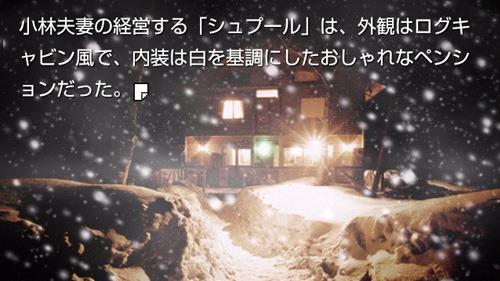 スーパーファミコンの名作サウンドノベル「かまいたちの夜 ミステリー編」(レビュー)