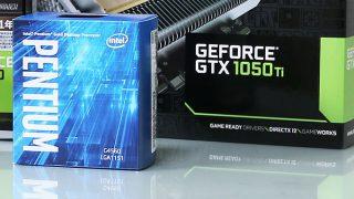 「Pentium G4560」レビュー。格安自作PCのベンチマークとゲーミング性能比較