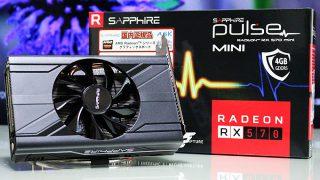 「Radeon RX 570」レビュー。ベンチマーク,消費電力,ゲーム性能  ~マイニング特需の後に~
