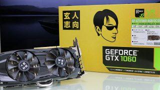 2万円台で買えるコスパ大正義「Geforce GTX 1060 6GB」レビュー。ベンチマーク・ゲーム性能・低い消費電力