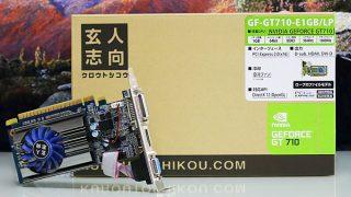 真のローエンド「Geforce GT 710」レビュー。3,000円で買える超省電力グラボのベンチマーク・ゲーム性能
