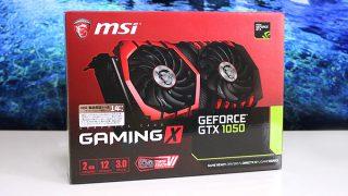 OCで下克上「Geforce GTX 1050 2GB」レビュー。1万円ちょいで買えるエントリーGPUの実力