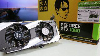 6GB版と徹底比較「GeForce GTX 1060 3GB」レビュー。オーナーの評価が高い3GB版の意外な実力と性能