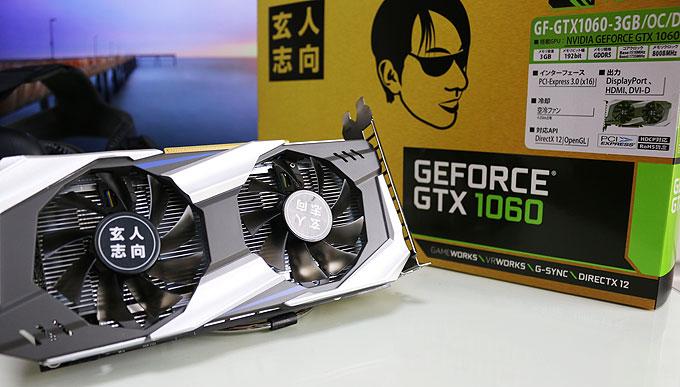 6GB版と徹底比較「GeForce GTX 1060 3GB」レビュー。オーナーの