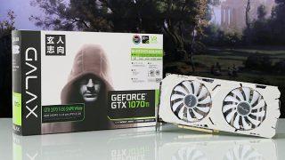 ほとんどGTX1080だ コレ「GeForce GTX 1070 Ti」レビュー。Vega56、Vega 64キラーのゲーミング性能