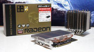 「RADEON RX560」をファンレス化。ゲーミングとFluid Motion動画を静音で堪能してみる