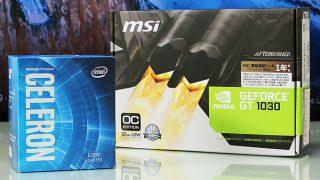 セレロンでゲーミング?「Celeron G3930」レビュー。3000円台で買える格安CPUの性能・ベンチマーク
