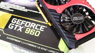 4年目の「GeForce GTX 960」を最新GPUと比較レビュー。前世代のミドルレンジは2019年も使えるのか