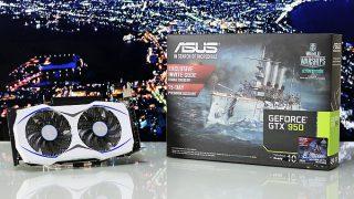 「GeForce GTX 950」レビュー。4年目のエントリーGPUは2019年でも戦えるのか?最新グラボと性能比較